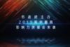 禹州恒达•滨河府 2019 房展会宣传视频