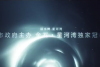 禹州金石•星河湾  2019房展会宣传视频