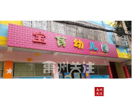 颍川办宝育幼儿园
