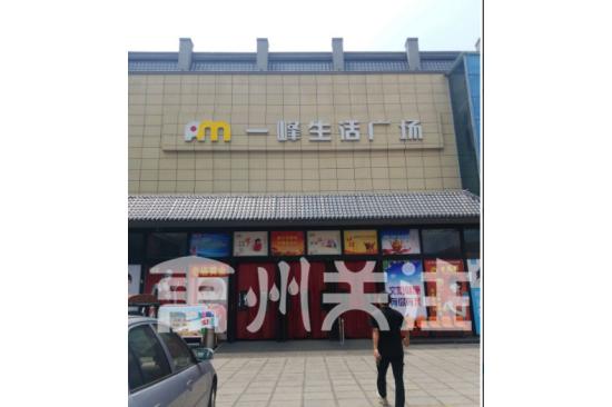 一峰购物广场(禹州一店)