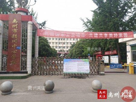 颍川中心学校
