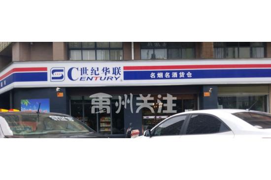 世纪华联(禹州店)