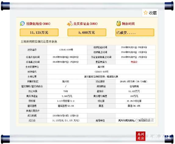 QQ浏览器截图20190822142942.png
