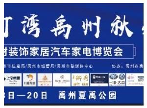 太震撼了!禹州2019秋季房展会震撼来袭┈